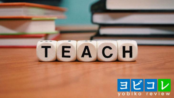 予備校・塾の選び方指導方法