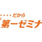 第一ゼミナール