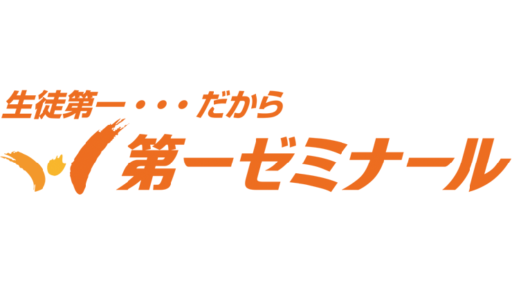 第一ゼミナール,予備校,塾,評判,口コミ