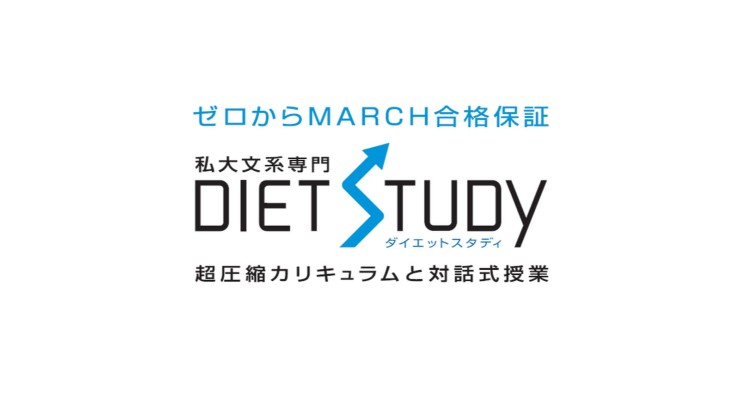 ゼロからMARCH合格保証 DIET STUDY
