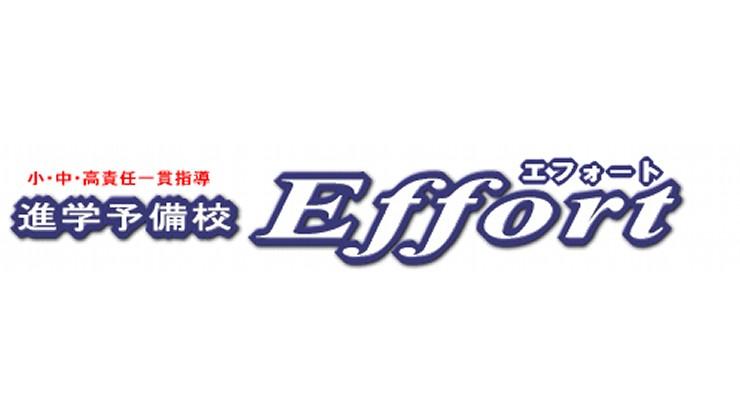 エフォートeffort進学予備校