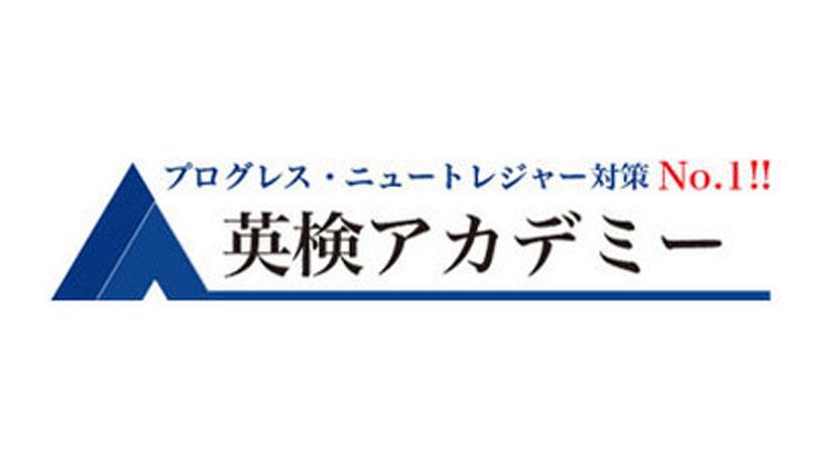 英検アカデミー 吉祥寺校