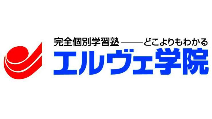 エルヴェ学院 成田校