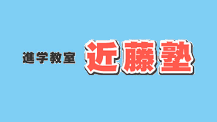 進学教室近藤塾紫野アカデミア教室