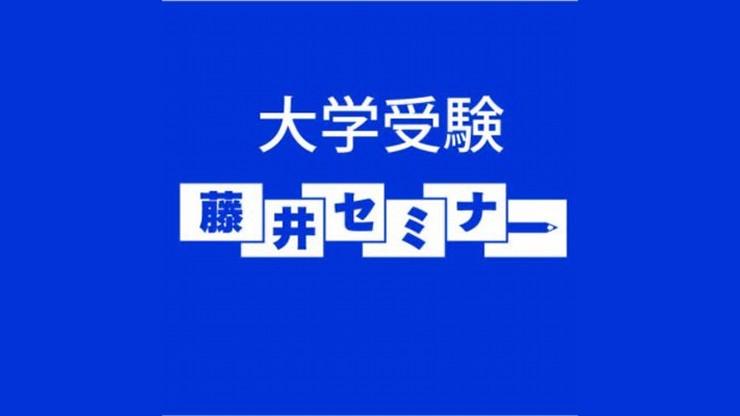大学受験藤井セミナー