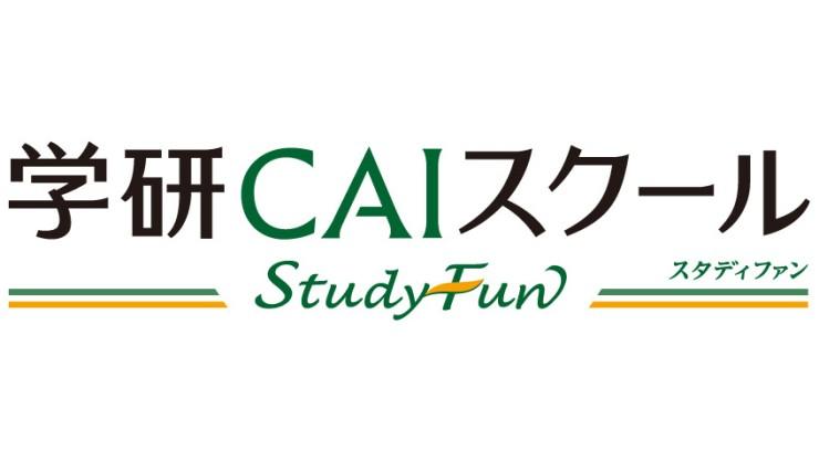 学研CAIスクールstudy