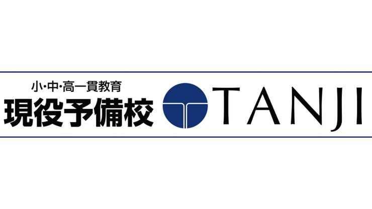 TANJI現役予備校の評判口コミ