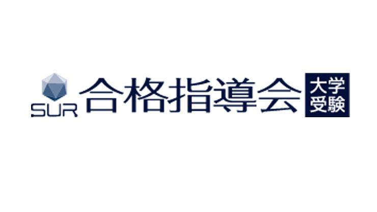 SUR大学受験合格指導会
