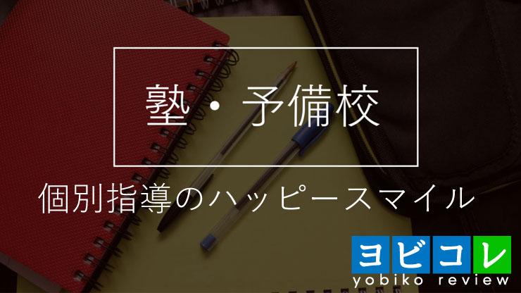 個別指導のハッピースマイル 堺市駅教室