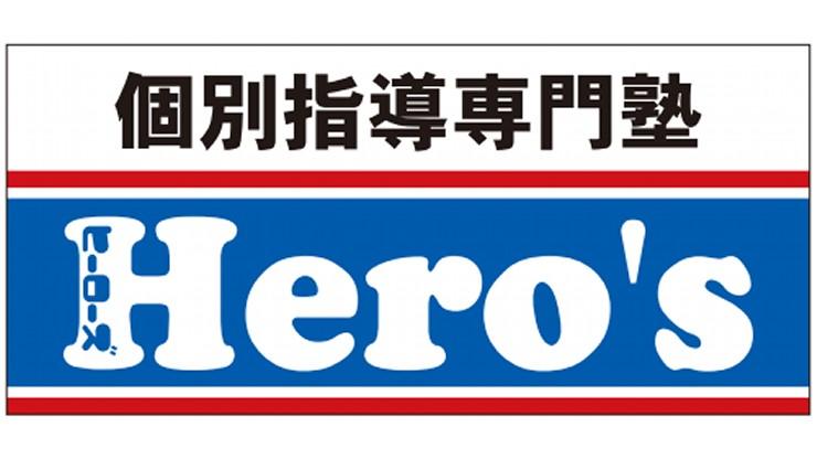 個別指導専門塾ヒーローズHeros