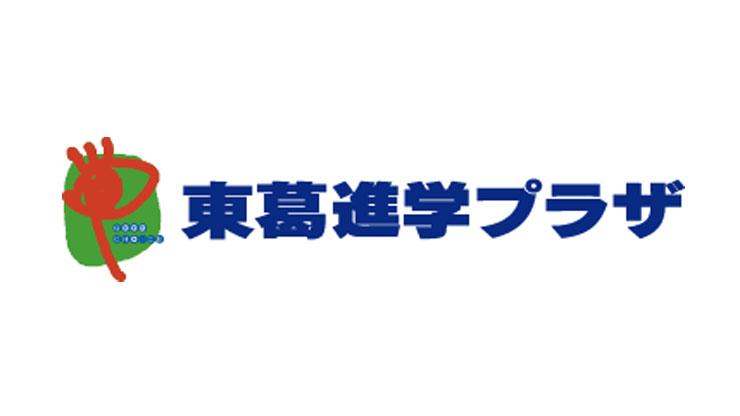 東葛進学プラザ