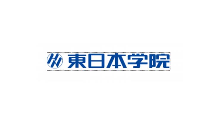 東日本学院