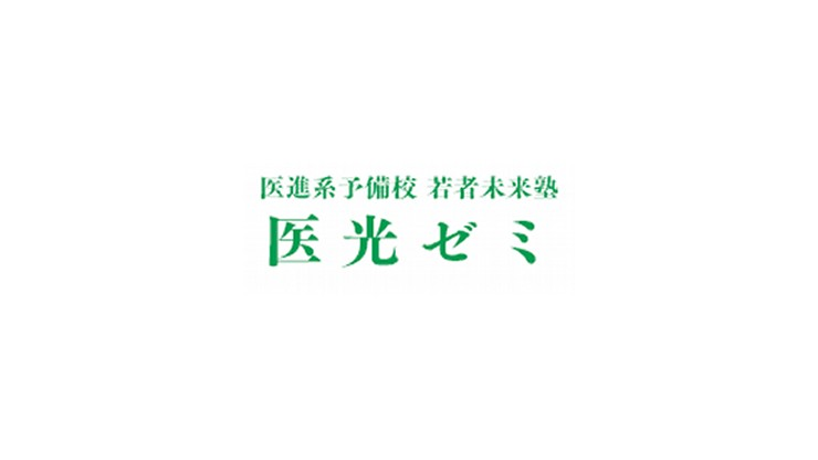 若者未来塾医光ゼミ,予備校,塾,評判,口コミ