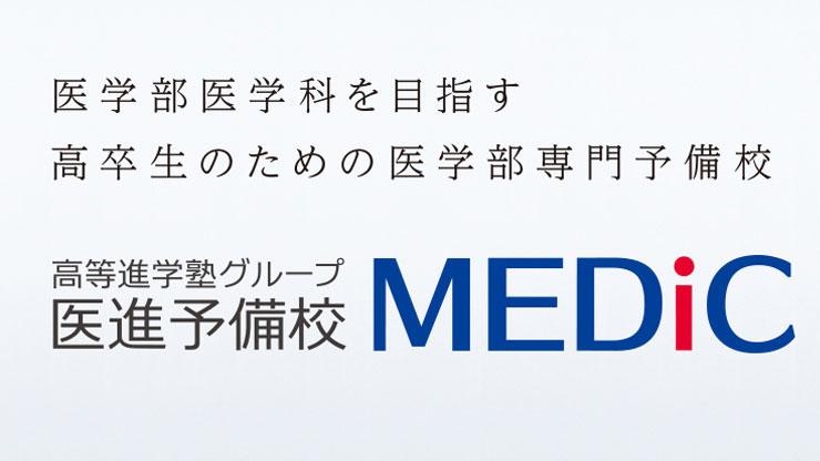 医進予備校MEDICメディック