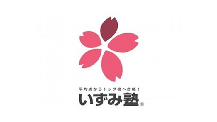 いずみ塾 上田東校