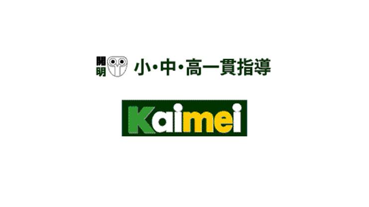 東進衛星予備校【開明グループ】