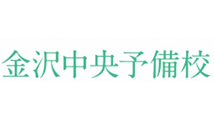 金沢中央予備校