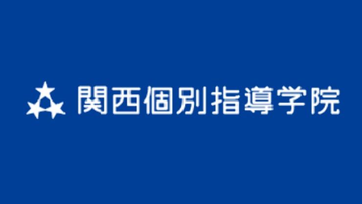 関西個別指導学院天王寺教室高校生専門館
