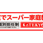 KATEKYO学院どう?評判・口コミ・料金や合格実績は?大学受験生・浪人生向け