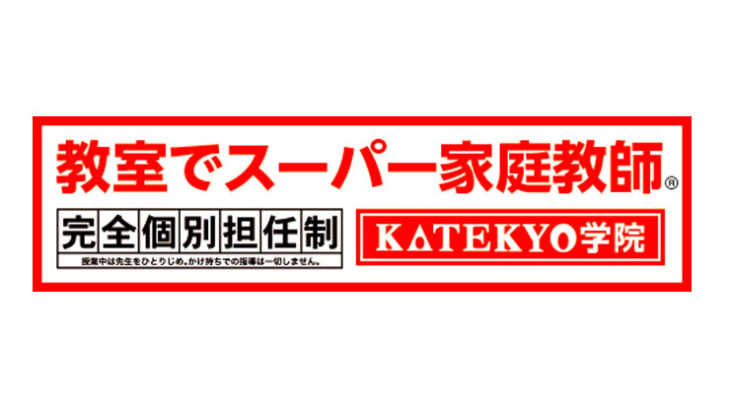 KATEKYO学院に通うメリットは?評判・口コミ・料金・合格実績を紹介