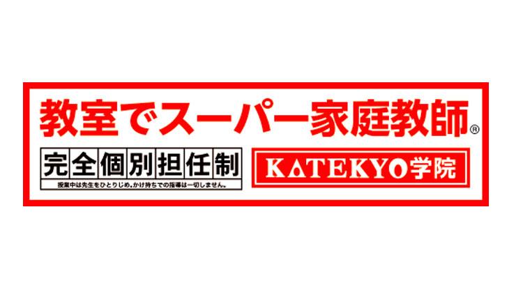 KATEKYO学院富山駅前校