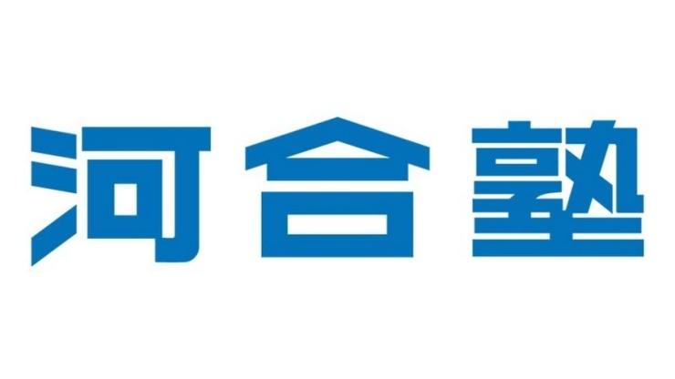 河合塾現役生教室