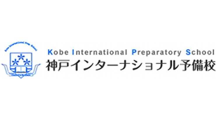 神戸インターナショナル予備校