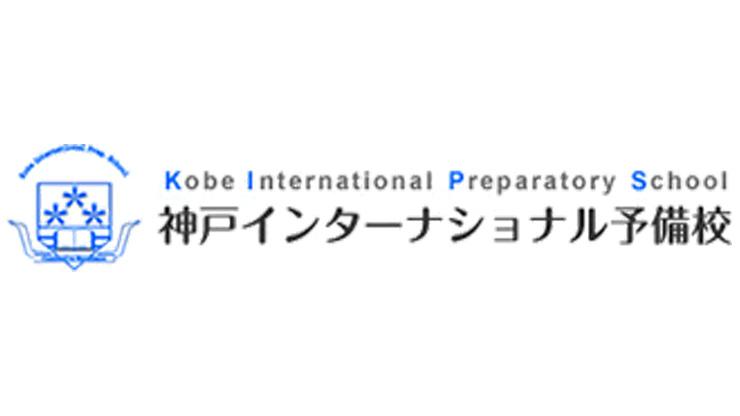 神戸インターナショナル予備校,予備校,塾,評判,口コミ
