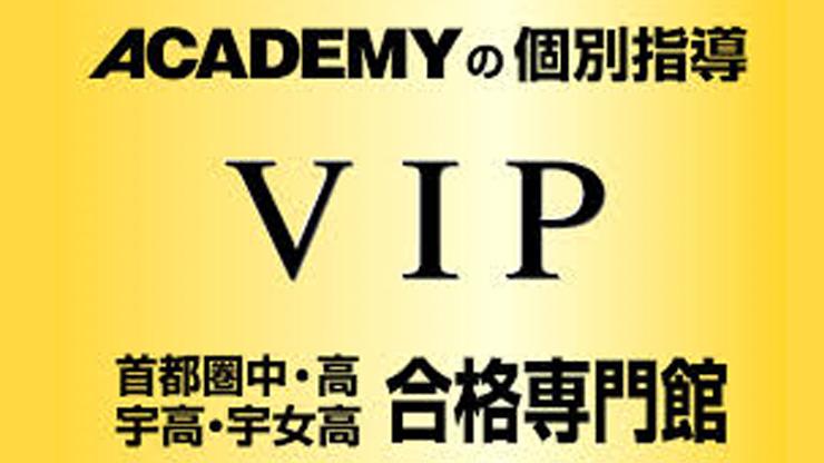 個別指導VIP,予備校,塾,評判,口コミ