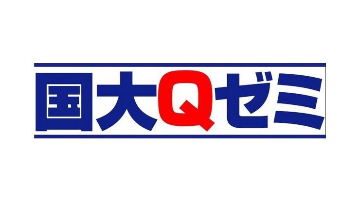 国大Qゼミ,予備校,塾,評判,口コミ