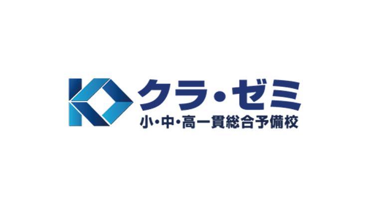 クラ・ゼミ総合予備校