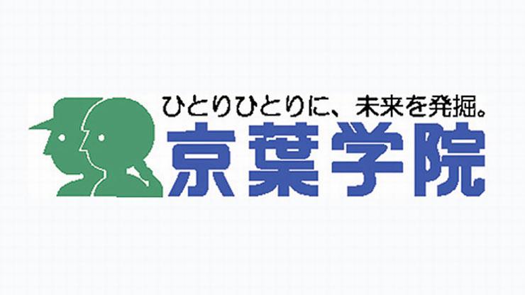 京葉学院 成田校 高校部