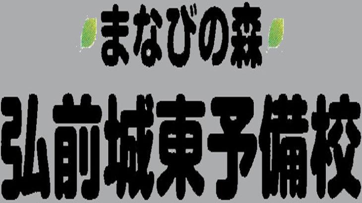 まなびの森 弘前城東予備校の大学受験予備校としての評判・特徴・ランキングは?