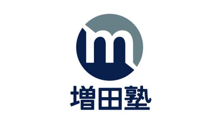 「増田塾」の画像検索結果
