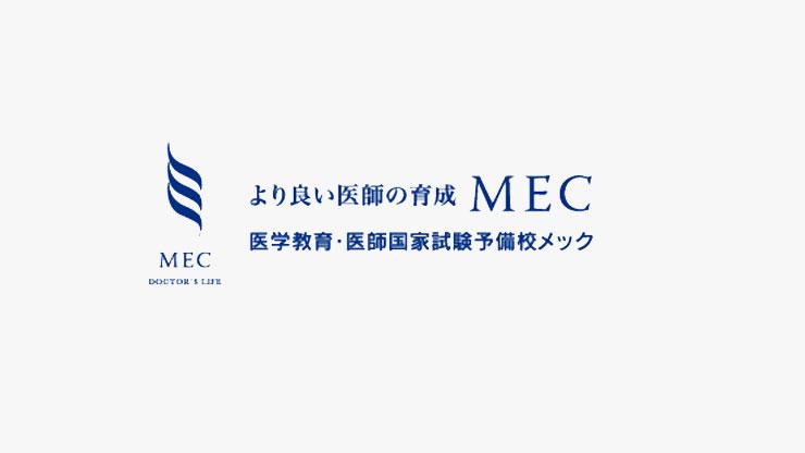医学予備校MEC