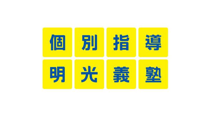 明光義塾個別指導