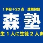 森塾【三鷹校】の大学受験予備校としての評判・特徴・ランキングは?
