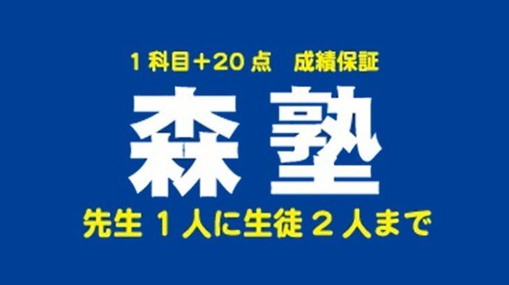 森塾【南越谷校】の大学受験予備校としての評判・特徴・ランキングは?
