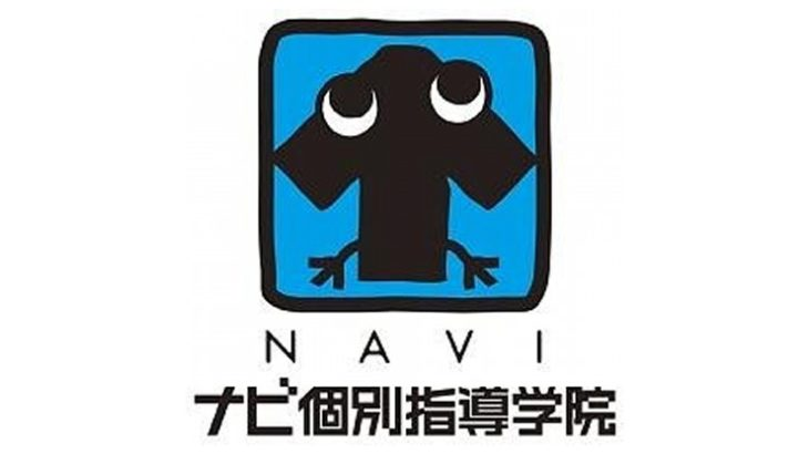 ナビ個別指導学院【高松南校】の大学受験予備校としての評判・特徴・ランキングは?