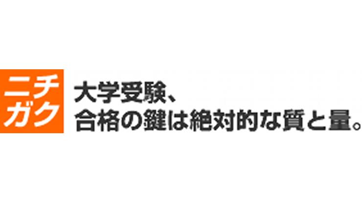 ニチガク大学受験