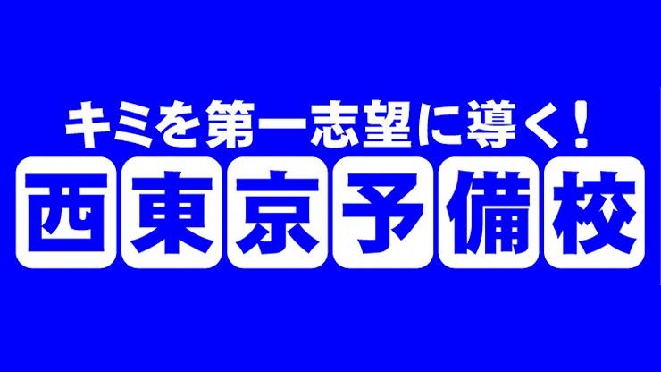西東京予備校
