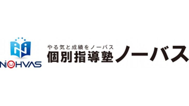 個別指導塾ノーバス【新越谷校】の大学受験予備校としての評判・特徴・ランキングは?