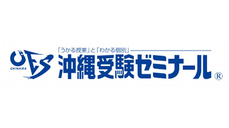 沖縄受験ゼミナール