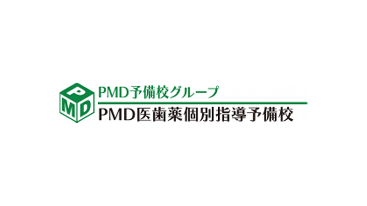 PMD医歯薬個別予備校