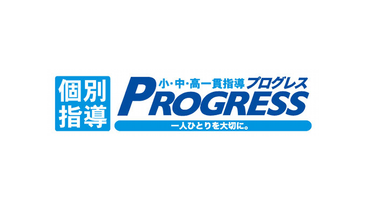 プログレス
