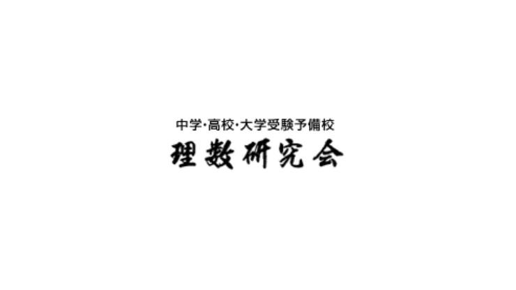 理数研究会,予備校,塾,評判,口コミ