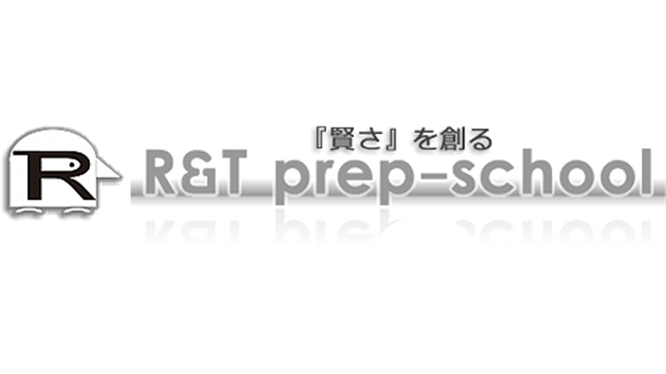 R&T prep-schoolプレップスクール