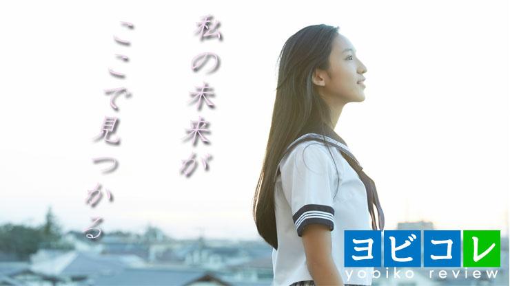 高校生の将来予備校・塾