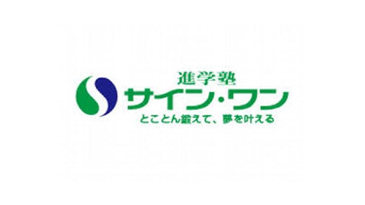 進学塾サイン・ワン 北浦和校