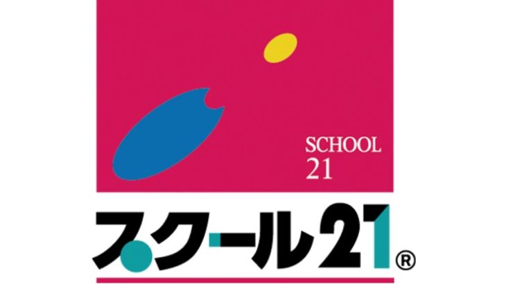 スクール21【南越谷教室】の大学受験予備校としての評判・特徴・ランキングは?